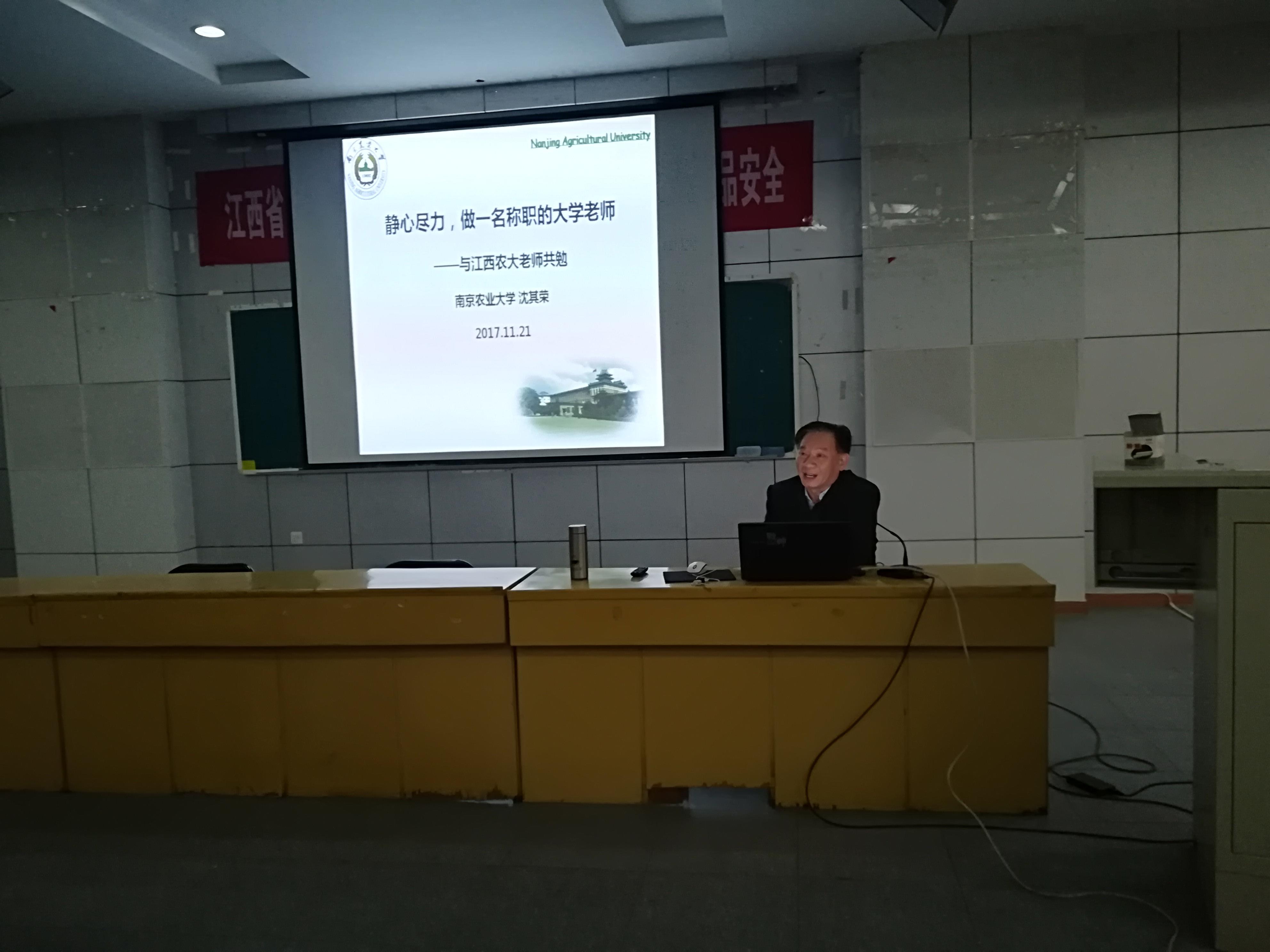 南京农业大学沈其荣教授应邀来我校做专题报告