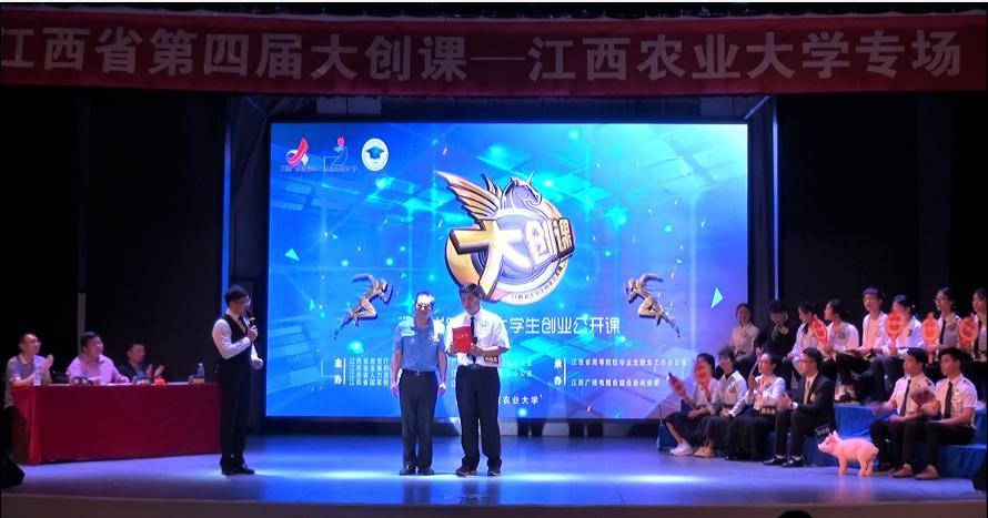学校举办第四届江西省大学生创业公开课专场活动