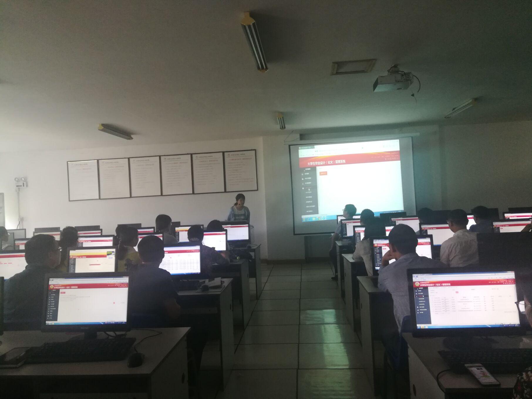 教务处举办毕业设计(论文)管理系统培训会