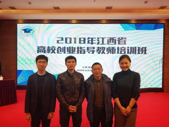我校创新创业导师参加2018年度江西省高校创业指导培训班