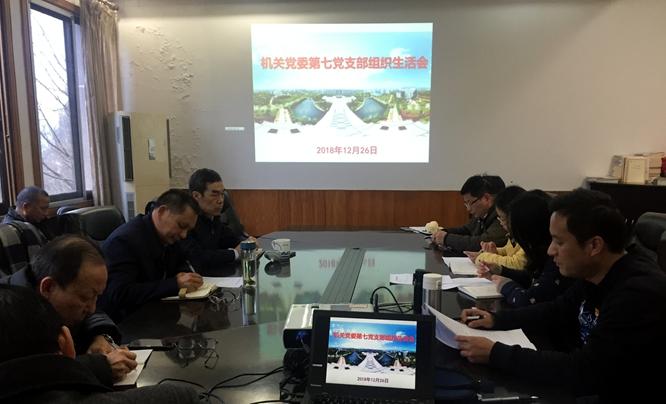 机关党委第七党支部召开巡视整改组织生活会