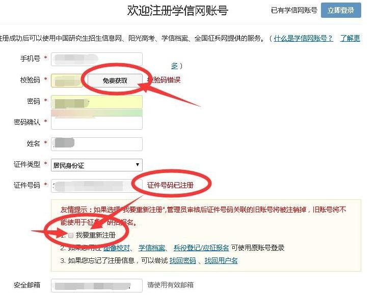 学教务处-通知公告-江西农大录取新生学信网学